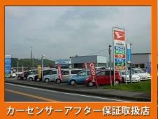(有)手塚自動車商会 の店舗画像
