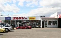 (有)カーセンター車堂 クルマドーの店舗画像
