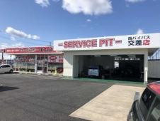 サービスカーエムズ 交差店の店舗画像
