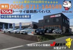 (株)トーサイ 盛岡西バイパス店 の店舗画像