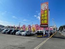 軽届出済未使用車専門店 ONIX(オニキス) 成田店の店舗画像