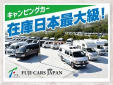 (株)フジカーズジャパン 神戸西宮 キャンピングカーの店舗画像