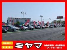 ミヤマ自動車販売 求名駅前店の店舗画像