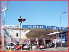 カーチス前橋 の店舗画像