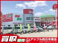 アップル 四日市南/アップルFC本部直営店の店舗画像