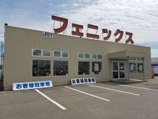 フェニックス 石川小松店 の店舗画像