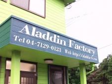 アラジンファクトリー の店舗画像