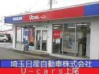 埼玉日産自動車 U−cars上尾の店舗画像