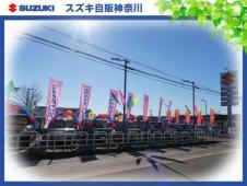 スズキ自販神奈川 U's STATION大和の店舗画像