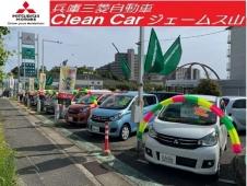 兵庫三菱自動車販売(株) クリーンカージェームス山の店舗画像