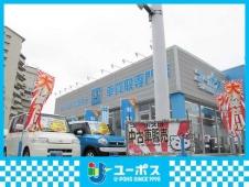 ユーポス 2号西淀川店の店舗画像
