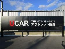 姫路三菱自動車販売(株) Ucar アウトレット姫路の店舗画像
