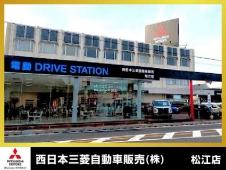 西日本三菱自動車販売(株) 松江店の店舗画像