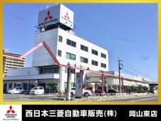 西日本三菱自動車販売株式会社 岡山東店の店舗画像