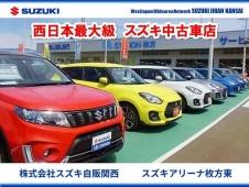 (株)スズキ自販関西 U's STATION枚方の店舗画像