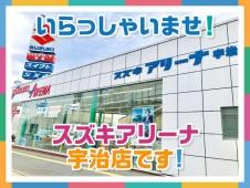 (株)スズキ自販京都 スズキアリーナ宇治の店舗画像