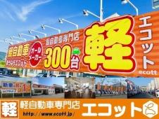 軽自動車専門店 エコット の店舗画像