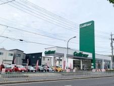 ガリバー 名古屋大森インター店の店舗画像