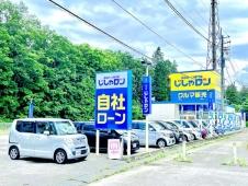 ガリバーアウトレット 宇都宮平出店の店舗画像