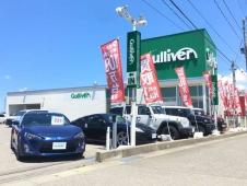 ガリバー 新発田店の店舗画像