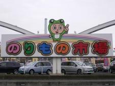 日産サティオ埼玉北 のりもの市場の店舗画像