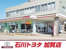 石川トヨタ自動車(株) 加賀店の店舗画像