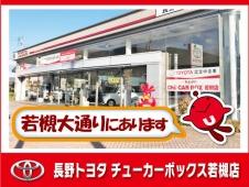 長野トヨタ チューカーボックス若槻店の店舗画像