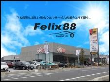 トヨタカローラ山口 Felix周南店の店舗画像