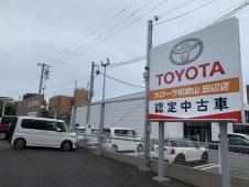 トヨタカローラ和歌山 シーズ田辺店U−Carの店舗画像
