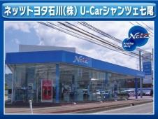 ネッツトヨタ石川(株) U−Carシャンツェ七尾の店舗画像