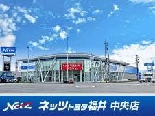 ネッツトヨタ福井 中央店の店舗画像