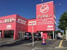 M.F.ノースジャパン アップル八戸店の店舗画像
