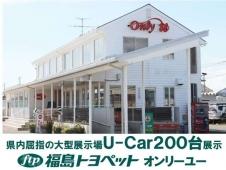 福島トヨペット(株) オンリーユーの店舗画像