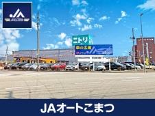 JA全農いしかわ JAオートこまつの店舗画像
