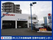 スズキ自販福岡 空港中古車センターの店舗画像