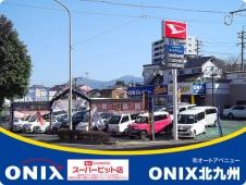 (有)オートアベニュー ONIX北九州八幡店の店舗画像