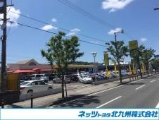 ネッツトヨタ北九州 シャント八幡西の店舗画像