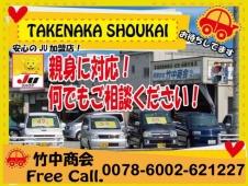 (有)竹中商会 の店舗画像