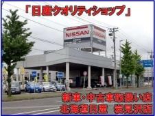 北海道日産自動車(株) 岩見沢店の店舗画像