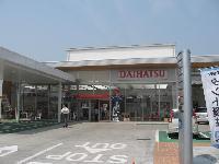 ダイハツ千葉販売 U−CAR木更津の店舗画像