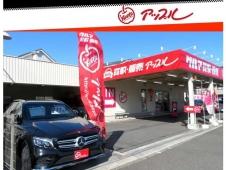 アップル横須賀佐原インター店 の店舗画像