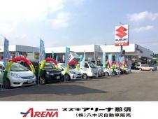 八木沢自動車販売 の店舗画像
