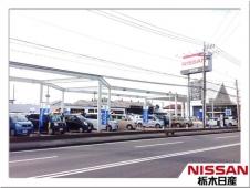 栃木日産自動車販売 真岡店の店舗画像