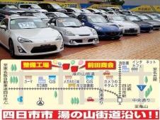 (株)前田商会 の店舗画像