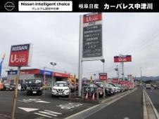 岐阜日産自動車(株) カーパレス中津川の店舗画像