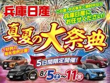 兵庫日産自動車(株) カーパレス田寺の店舗画像