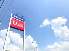 和歌山日産自動車(株) 和歌山マイカーセンターの店舗画像