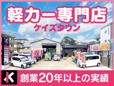 Kei'stown 軽カー専門店ケイズタウン の店舗画像