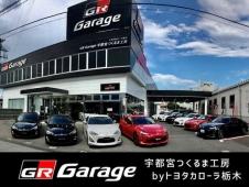 トヨタカローラ栃木 GR Garage 宇都宮つくるま工房の店舗画像