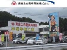 東富士自動車興業 バイパス店の店舗画像